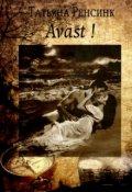 "Обложка книги ""Avast!"""
