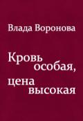 """Обложка книги """"Кровь особая, цена высокая"""""""