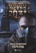 """Обложка книги """"Вселенная Метро 2033: Переход"""""""