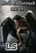 """Обложка книги """"Мой любимый Ангел"""""""