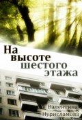 """Обложка книги """"На высоте шестого этажа"""""""
