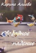 """Обложка книги """"Свободное падение"""""""