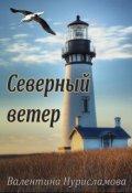 """Обложка книги """"Северный ветер"""""""