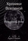 """Обложка книги """"Хроники Вселенной. Избранница Луны"""""""