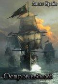 """Обложка книги """"По следам пиратов. Остров надежд."""""""