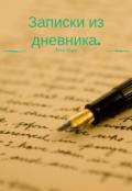 "Обложка книги ""Записки из дневника."""