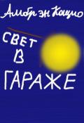 """Обложка книги """"Свет в Гараже"""""""