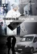 """Обложка книги """"Транзитом по реальностям"""""""