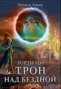 """Обложка книги """"Лорды гор-4. Трон над бездной"""""""