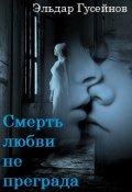 """Обложка книги """"Смерть любви не преграда"""""""