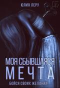 """Обложка книги """"Моя сбывшаяся мечта"""""""