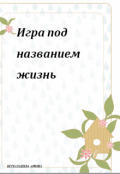"""Обложка книги """"Игра  под названием жизнь"""""""