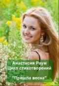 "Обложка книги ""Пришла весна"""