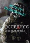 """Обложка книги """"Игра на выживание Книга 2 Последняя линия обороны"""""""