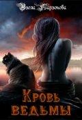 """Обложка книги """"Кровь ведьмы"""""""