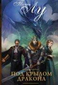 """Обложка книги """"Под крылом дракона """""""