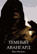"""Обложка книги """"Темный авангард"""""""