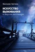 """Обложка книги """"Искусство Выживания (и другие рассказы)"""""""