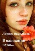 """Обложка книги """"В ожидании чуда"""""""