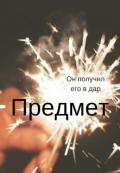 "Обложка книги ""Предмет"""