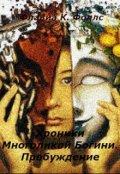"""Обложка книги """"Хроники Многоликой Богини. Пробуждение"""""""