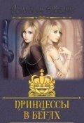"""Обложка книги """"Принцессы в бегах"""""""