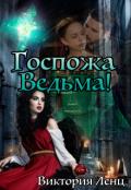 """Обложка книги """"Госпожа – Ведьма!"""""""