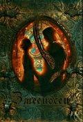 """Обложка книги """"Змееносец"""""""