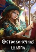 """Обложка книги """"Остроконечная шляпа """""""
