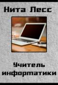 """Обложка книги """"Учитель информатики"""""""