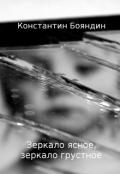 """Обложка книги """"Зеркало ясное, зеркало грустное"""""""