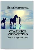 """Обложка книги """"Стальное княжество. Книга 2. Рунный след"""""""