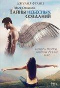 "Обложка книги ""Марк Олифард: Тайны небесных созданий"""