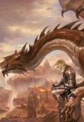 """Обложка книги """"Дракон и рыцарь - 2"""""""