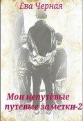 "Обложка книги ""Заметки-2"""