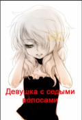 """Обложка книги """"Девушка с седыми волосами"""""""