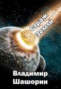 """Обложка книги """"Страж Земли"""""""