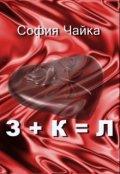 """Обложка книги """"З + К = Л"""""""
