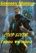"""Обложка книги """"Спор богов. Герои vs маги"""""""