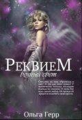 """Обложка книги """"Вечный свет"""""""