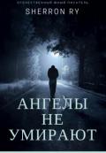 """Обложка книги """"Ангелы не умирают"""""""