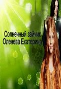 """Обложка книги """"Солнечный Зайчик #1"""""""