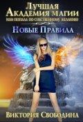 """Обложка книги """"Лучшая академия магии, или Попала по собственному желанию 3"""""""