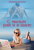 """Обложка книги """"С милым рай и в шале"""""""