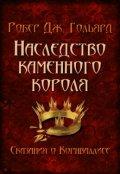 """Обложка книги """"Наследство Каменного короля"""""""