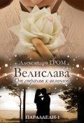 """Обложка книги """"Велислава. От страхов к величию"""""""