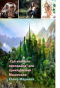 """Обложка книги """"""""Где наша не пропадала"""" или приключения  Машеньки"""""""