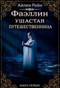 """Обложка книги """"Ушастая Путешественница"""""""