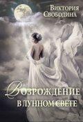 """Обложка книги """"Возрождение в лунном свете"""""""