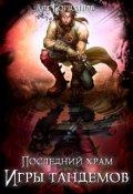 """Обложка книги """"Последний храм 3. Игры тандемов."""""""